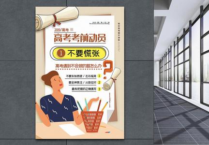 创意卡其色高考考前动员系列宣传海报图片