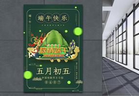 复古绿色端午快乐端午节宣传海报图片
