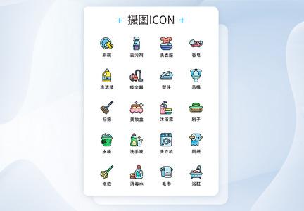 UI设计纯原创家居清洁元素icon图标图片