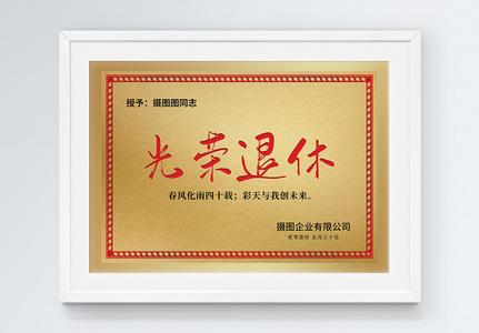 光荣退休荣誉证书铜牌设计图片