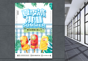 小清新清爽夏季冰淇淋海报图片