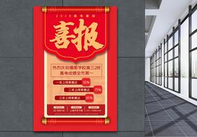 红色喜庆2019高考喜报宣传海报图片