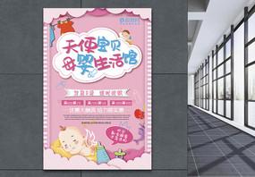 粉色系母婴生活馆促销海报设计图片