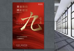 商业房地产开售预售红色刷屏房地产高端海报图片