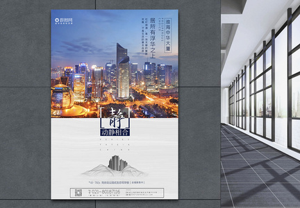 高端商业房地产预售海报图片