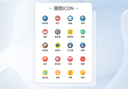 UI设计原创酒店元素图标icon图片