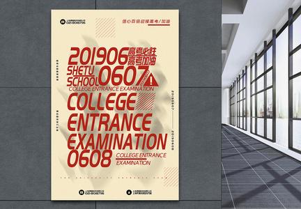 简洁高考必胜口号宣传海报图片
