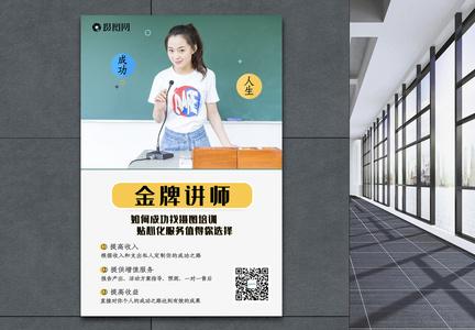 金牌讲师宣传海报图片