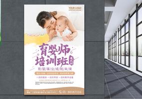 简约清新育婴师培训班海报图片