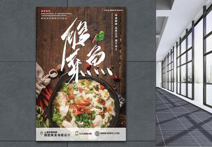 酸菜鱼美食系列宣传海报图片