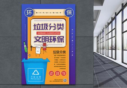 紫色撞色垃圾分类文明环保公益宣传系列海报图片