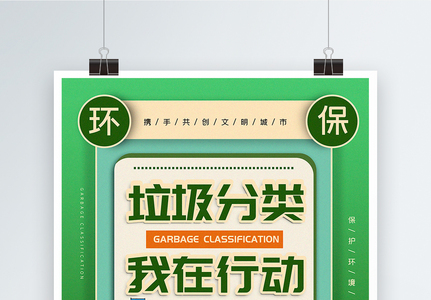 绿色撞色垃圾分类文明环保公益宣传系列海报图片