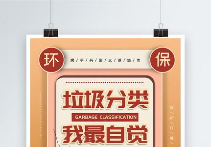 橙色撞色垃圾分类文明环保公益宣传系列海报图片