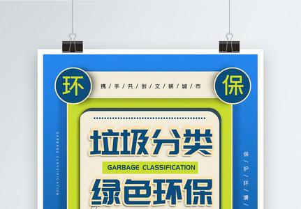 蓝色撞色垃圾分类文明环保公益宣传系列海报图片