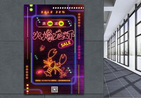 霓虹风火爆小龙虾美食促销海报图片
