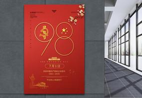红色简约建党节海报图片