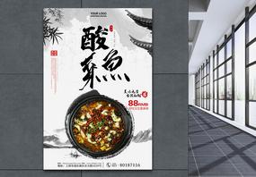 古风简约大气酸菜鱼美食海报图片