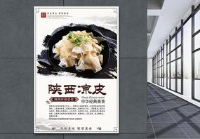 中国风陕西凉皮美食海报图片