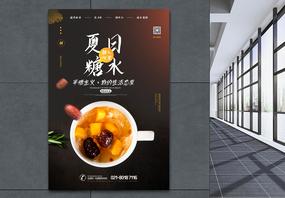 银耳红枣夏日糖水海报图片
