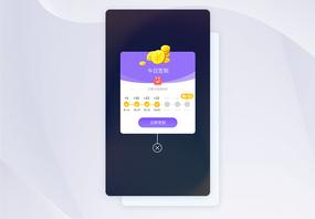 UI设计领金币弹窗设计图片