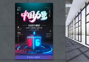中国力量5g崛起海报设计图片