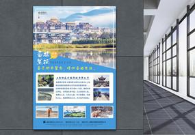 云南避暑山庄香格里拉海报图片