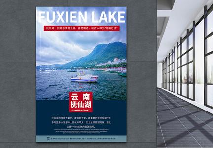 避暑胜地云南抚仙湖景区旅游海报图片