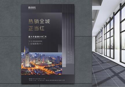 商业房地产开盘倒计时预售刷屏房地产高端海报图片