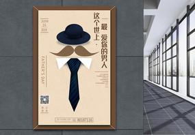 感恩父亲节创意海报图片