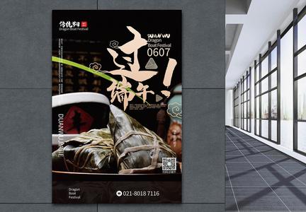 简洁风端午节传统节日习俗系列海报图片