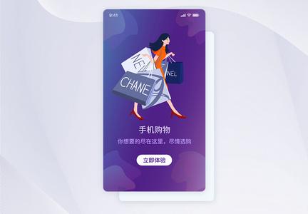 UI设计手机购物APP启动页图片