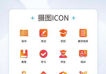 UI设计教育icon图标图片