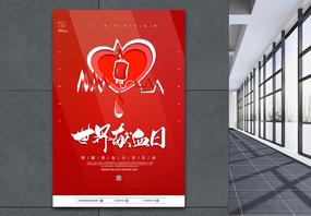 大气红色世界献血日海报图片