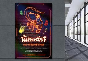 霓虹灯风格小龙虾海报图片