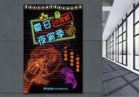 霓虹风夏日夜宵季海报图片