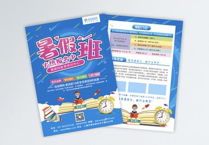 卡通风暑假班招生宣传单模板图片
