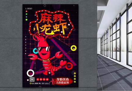 炫彩霓虹风麻辣小龙虾美食促销海报图片