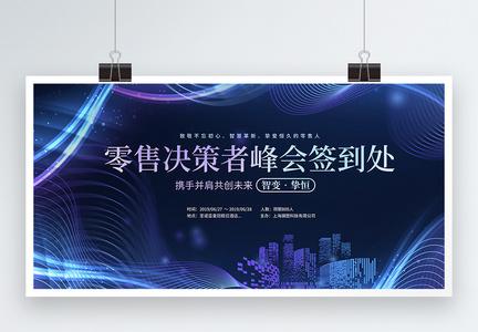 蓝色科技峰会签到处展板图片