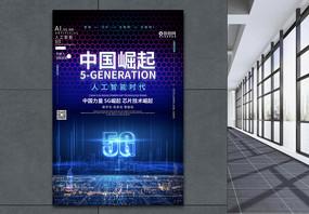 中国力量5g智能崛起海报图片