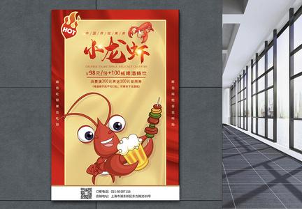 红黄色创意背景小龙虾美食海报图片