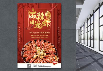红色背景麻辣小龙虾美食海报图片