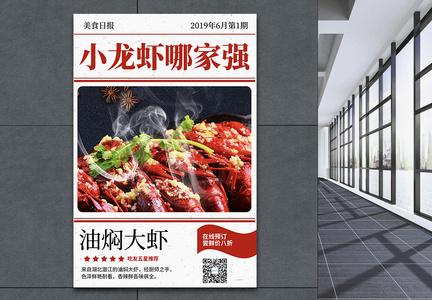 创意报纸背景小龙虾美食海报图片