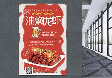红色油焖龙虾美食海报图片