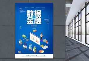 蓝色数据金融海报图片