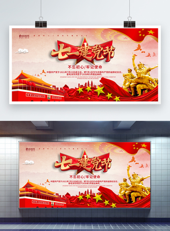 红色七一建党节党建宣传展板