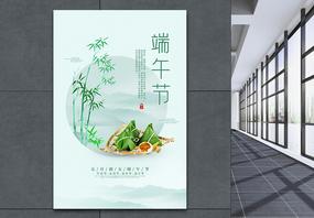 绿色简约中国风端午节海报图片