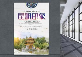 大气昆明印象旅游宣传海报模板图片