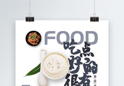 吃点好的很有必要美食餐饮海报图片