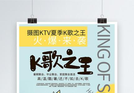 K歌之王促销海报图片