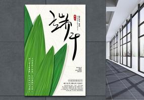 简约粽叶端午节海报图片